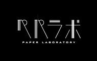 ペパラボ | Paper Laboratory